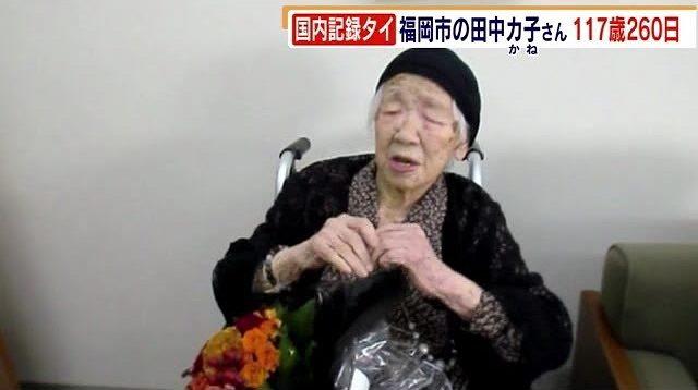 高齢 歴代 最