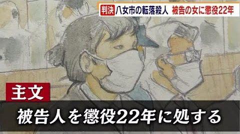 判決 八女市の転落殺人 被告の女に懲役22年 福岡地裁 (20/07/15 20:15 ...