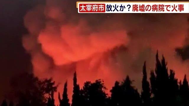 ニュース | 「心霊スポットに…」放火か?廃墟の元病院で火事 火の気 ...