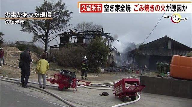 情報 久留米 火災